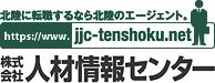 北陸(富山・石川・金沢・福井)に転職するなら北陸のエージェント 株式会社人材情報センター