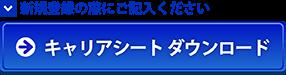 キャリアシートダウンロード