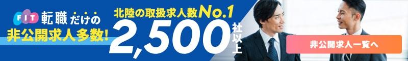 非公開求人|北陸の転職情報・求人検索なら石川県、富山県、福井県でNo.1の転職サイト「ほくりくFIT転職」