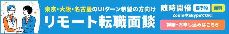 リモート転職面談|北陸の転職情報・求人検索なら石川県、富山県、福井県でNo.1の転職サイト「ほくりくFIT転職」
