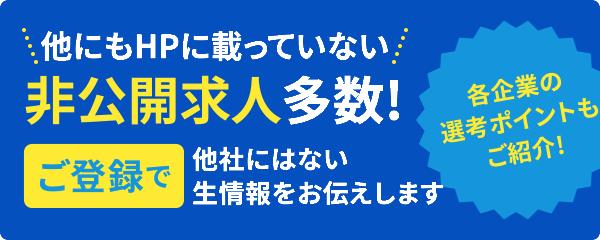 非公開求人多数|北陸の転職情報・求人検索なら石川県、富山県、福井県でNo.1の転職サイト「ほくりくFIT転職」