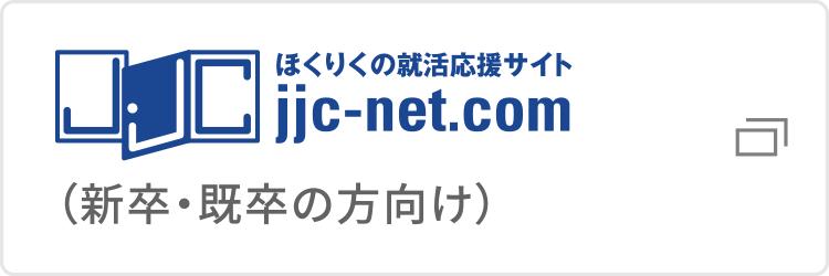 jjc-net.com 2021