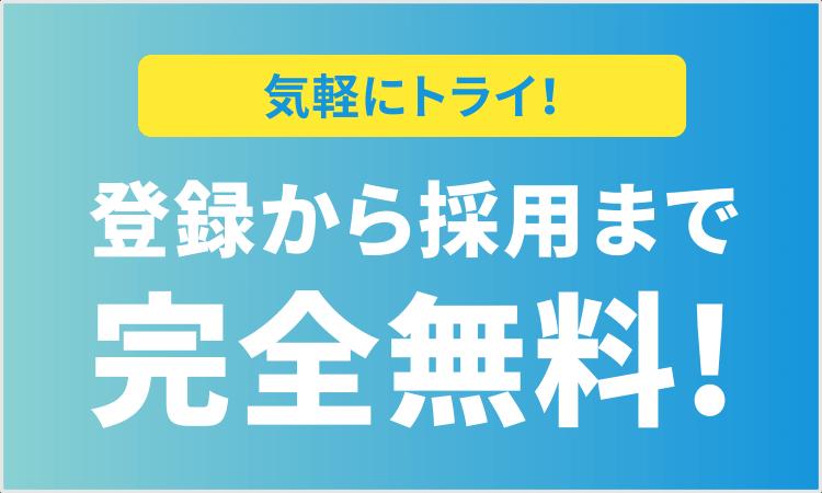 登録から採用まで完全無料!|北陸の転職情報・求人検索なら石川県、富山県、福井県でNo.1の転職サイト「ほくりくFIT転職」