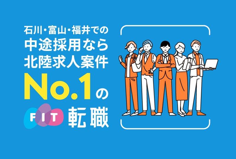 石川・富山・福井での中途採用なら北陸求人案件No.1のFIT転職
