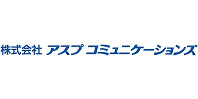 株式会社アスプコミュニケーションズ