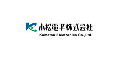 小松電子株式会社