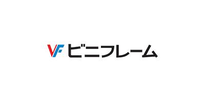 ビニフレーム工業株式会社
